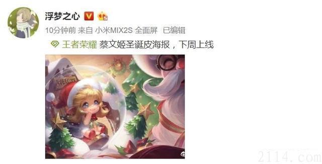 王者荣耀蔡文姬圣诞皮肤下周上线 东皇限定皮肤预览