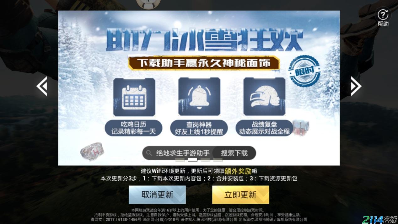 《绝地求生:刺激战场》冰雪狂欢版本常见问题解答 更新内容介绍