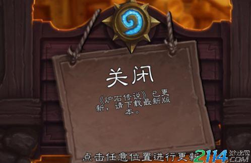 炉石传说安卓版更新后启动依然提示请下载最新版本怎么解决!!