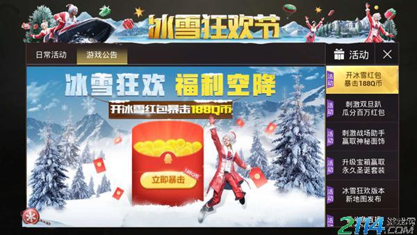 刺激战场玩雪地地图开冰雪红包分188Q币 活动参加地址奖励