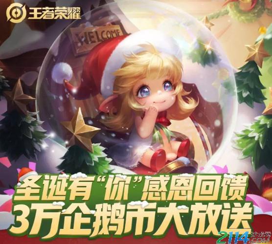 《王者荣耀》圣诞有你Q币礼包 活动参与领取网址