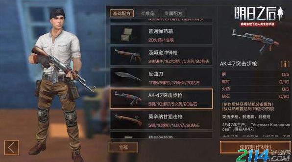明日之后AK47好不好 AK47武器评测