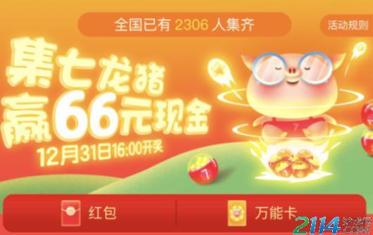 美团集七龙猪卡得66元现金红包怎么玩 集七龙猪卡活动方法