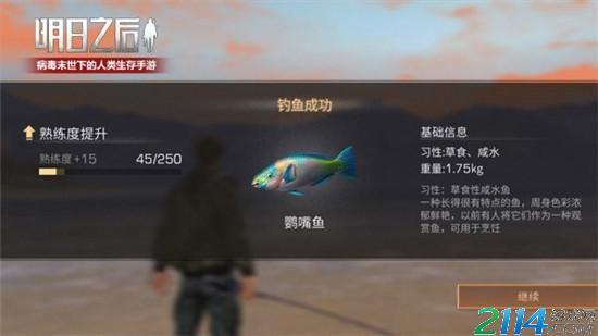 明日之后鱼图鉴 鱼种类全面汇总