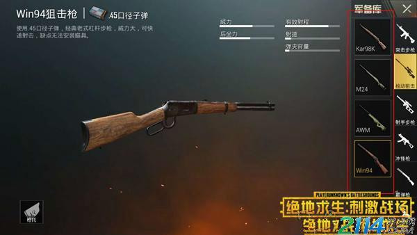 刺激战场使用栓动狙击类型的枪械对敌人累计造成500点伤害任