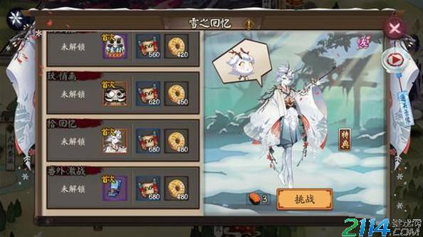 阴阳师雪童子秘闻情报公开  玩家:云间录走远了