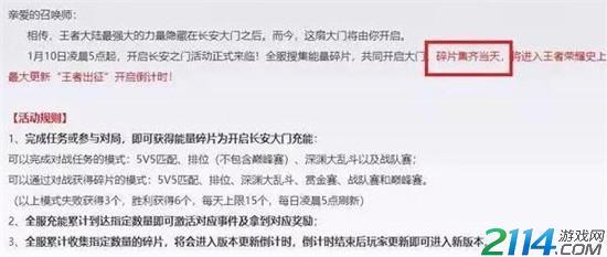 王者荣耀S14赛季活动-新版本上线时间由玩家决定