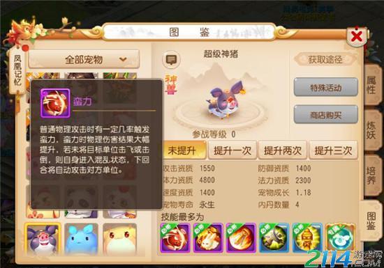 梦幻西游手游1月16日更新内容-全新神兽超级神猪上线
