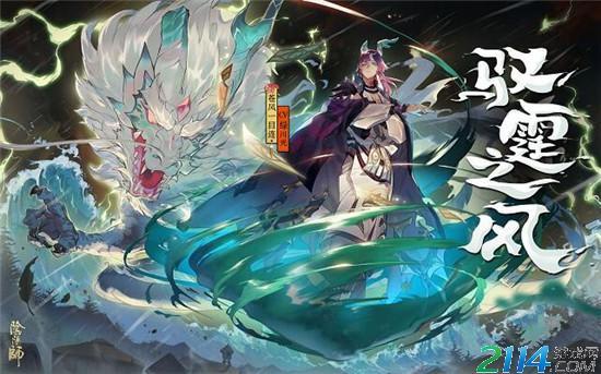 《阴阳师》1月16日更新内容-两只新SP式神降临