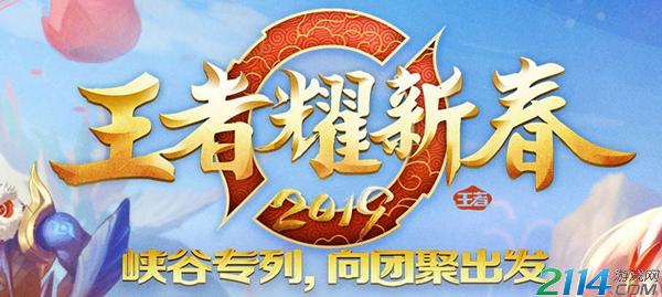 王者荣耀新春1月27日王者春晚节目单