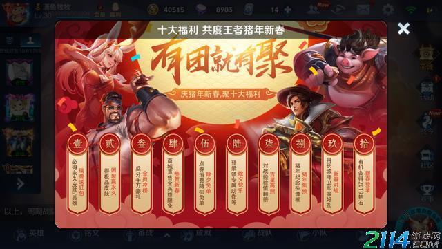 王者荣耀8款新春皮肤模型曝光 三大春节福利即将上线