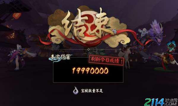 阴阳师虚假之月第八日阵容 两千万简直洒洒水