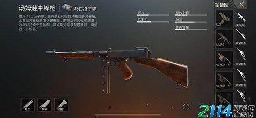绝地求生和平精英裸枪最稳的武器推荐