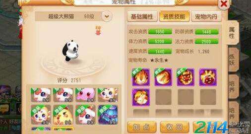 梦幻西游手游超级大熊猫 兽诀PVP搭配推荐