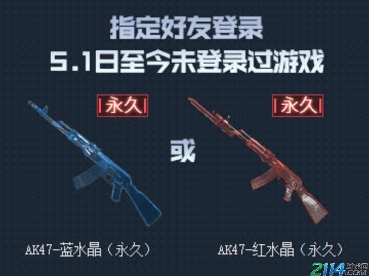 CF12件永久免费送 蓝水晶红水晶AK47永久送