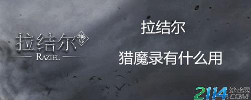 拉结尔猎魔录有哪些用途?猎魔录作用及使用技巧一览