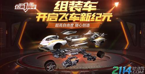 QQ飞车手游赛车怎样组装比较好?赛车组装技巧一览