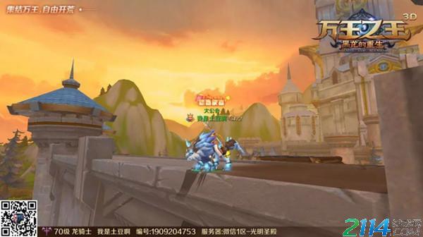 《万王之王3D》龙骑士连招怎样操作?龙骑士连招技巧一览