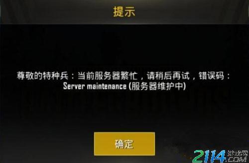 刺激战场国际服登陆出现错误码servermaintenance是怎么回事?解决方法一览