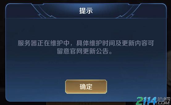 王者荣耀7月3日服务器维护需要多久,什么时候可以上游戏