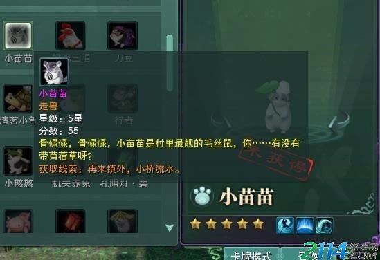 《剑网3》宠物小苗苗是怎样获得的?小苗苗奇遇任务触发条件一览