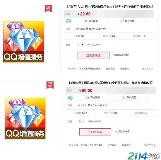 QQ最优惠 5折购买豪华黄钻 可购买3个月或一年豪华黄钻