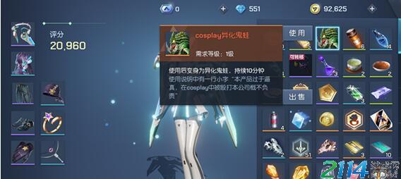 龙族幻想cosplay异化鬼蛙有什么用