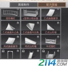 明日之后sss级中式家具怎么得 屏风概率多少 相关内容详解