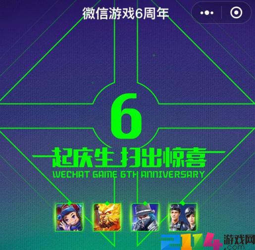 王者荣耀微信游戏6周年永久皮肤礼包怎么领