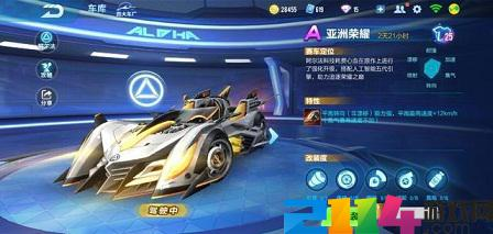 QQ飞车手游亚洲荣耀迅捷流星哪个好
