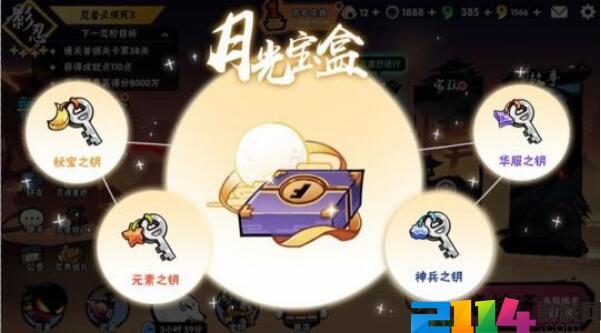 忍者必须死3月光宝盒元素之钥值不值得换