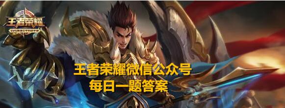王者荣耀微信公众号2019年9月12日每日一题答案