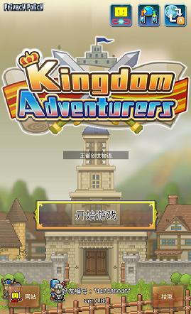 王都创世物语游戏怎么重开局