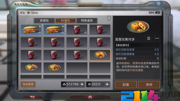 明日之后莲蓉双黄月饼配方是什么