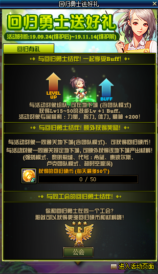DNF回归勇士送好礼