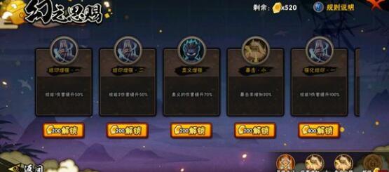 火影忍者手游幻之试炼2取消携带英雄之证方法介绍_幻之试炼2英雄之证作用介绍