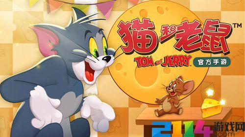 猫和老鼠官方手游新版本测试说明