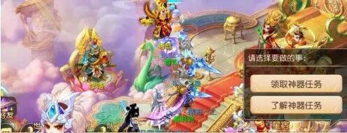 梦幻西游手游最新版神器怎么领取奖励