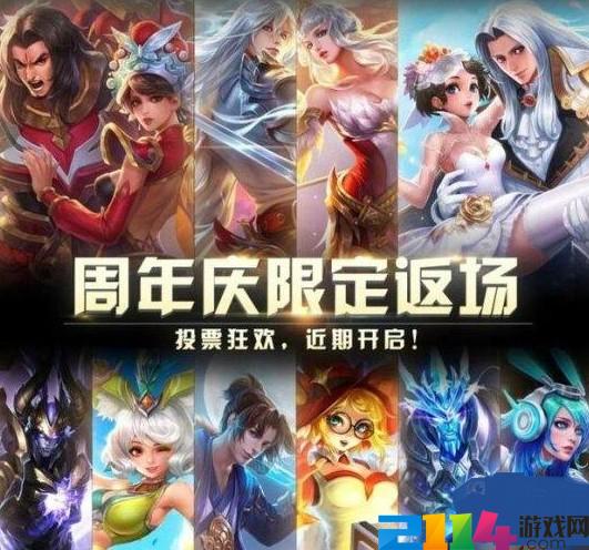 王者荣耀2019年国庆节返场皮肤预测