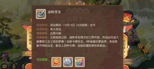 梦幻西游手游十一佳节迷阵寻宝活动怎么玩