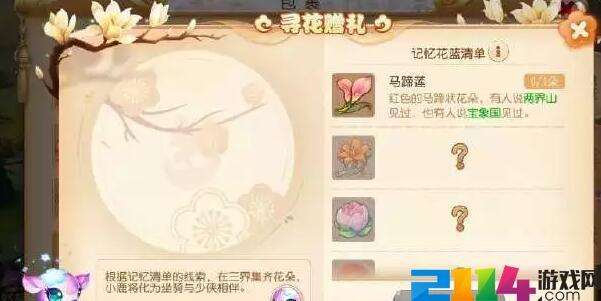 梦幻西游手游国庆活动13朵花具体位置在哪里