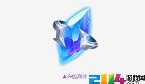 QQ飞车手游充能晶体有什么用