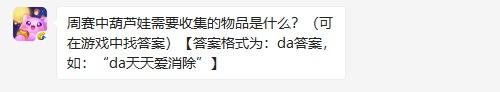 天天爱消除微信公众号2019年11月5日每日一题答案