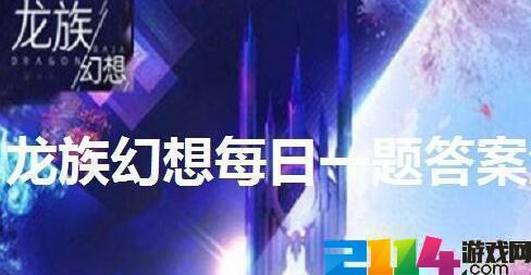 龙族幻想微信公众号2019年12月3日每日一题答案