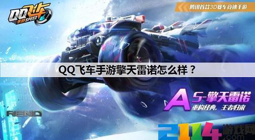 QQ飞车手游擎天雷诺怎么样