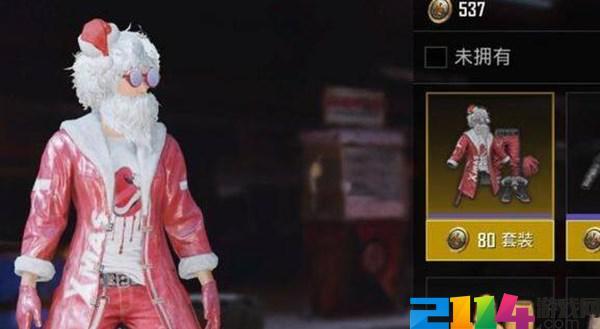 和平精英时尚圣诞套装返场活动地址在哪