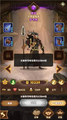 剑与远征水晶祭司是什么意思