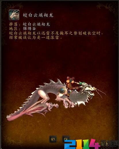 魔兽世界皎白云端翔龙怎么获得