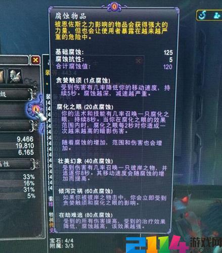 魔兽世界8.3战士腐蚀词缀怎么选择