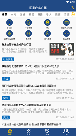 国家应急广播免费手机版下载_国家应急广播安卓最新版_国家应急广播